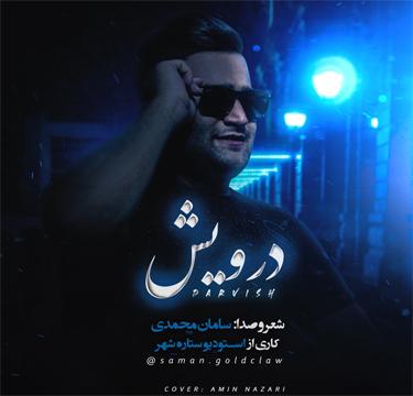 آهنگ درویش با صدای سامان محمدی