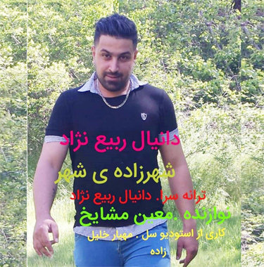 آهنگ شهرزاده ی شهر با صدای دانیال ربیع نژاد