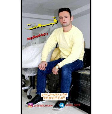 آهنگ قسمت باصدای رضا اصغرپور