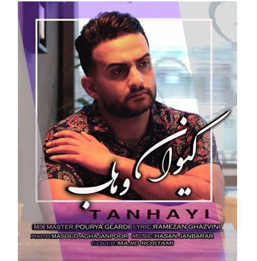 آهنگ تنهایی با صدای کیوان وهاب