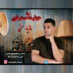 آهنگ جوانهای صحرایی با صدای مازیار حسنی