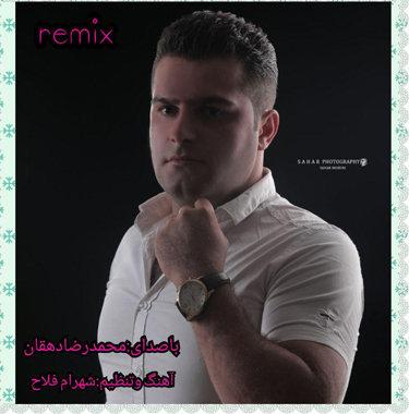 آهنگ ریمیکس با صدای محمدرضا دهقان