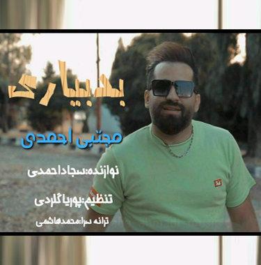 آهنگ بدبیاری صدای مجتبی احمدی