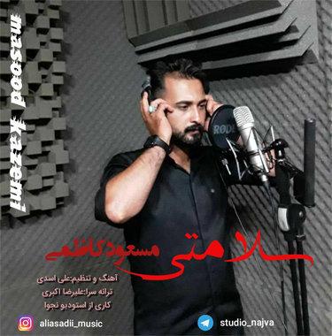 آهنگ سلامتی باصدای مسعود کاظمی