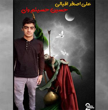 حسین حسینم وای از علی اصغر اقبالی