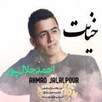 دانلود آهنگ خیانت با صدای احمد جلال پور