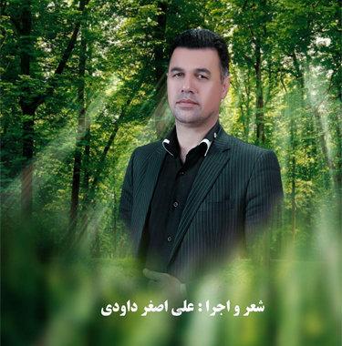 آهنگ آسنی با شعر و اجرای علی اصغر داودی