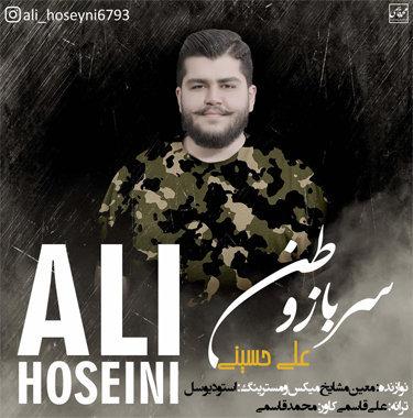 آهنگ سرباز وطن با صدای علی حسینی
