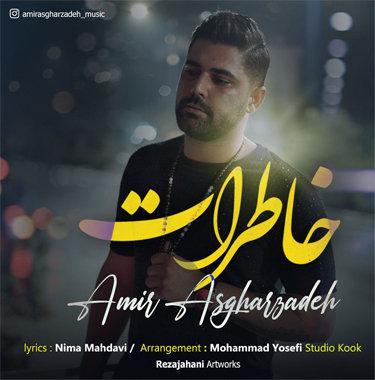 آهنگ خاطرات با صدای امیر اصغرزاده