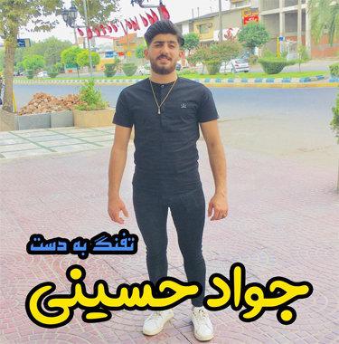 آهنگ تفنگ به دست باصدای جواد حسینی