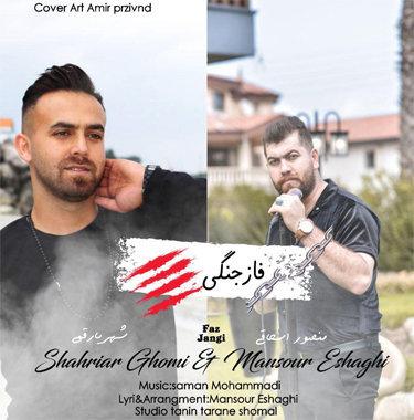 آهنگ فازجنگی از منصور اسحاقی و شهریار قمی