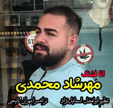 آهنگ اتا فشنگ با صدای مهرشاد محمدی