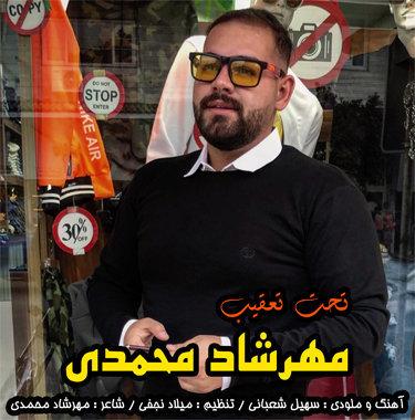 آهنگ تحت تعقیب با صدای مهرشاد محمدی