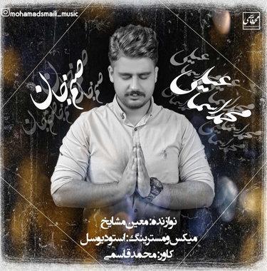 آهنگ صنم جان باصدای محمد اسماعیلی