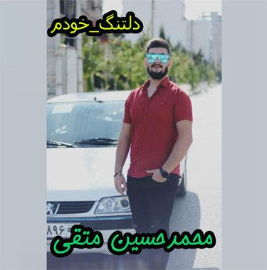 آهنگ دلتنگ  خودم با صدای محمدحسین متقی