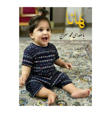 آهنگ هانا صدای محمد سراج