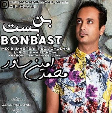 آهنگ بن بست با صدای محمد امین ساور