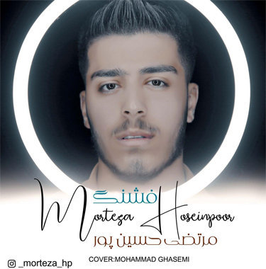 آهنگ فشنگ با صدای مرتضی حسین پور