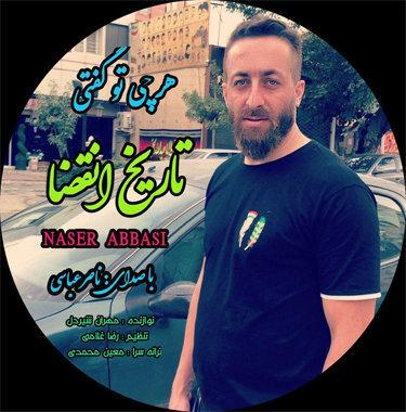 آهنگ تاریخ انقضا با صدای ناصر عباسی