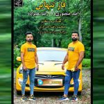 آهنگ فاز تنهایی از امید منصوری و رضا علیزاده