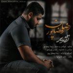 آهنگ تقدیر باصدای رضا رمضان پور