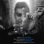 آهنگ حکم قاضی با صدای سامان محمدی