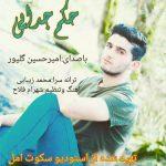 آهنگ حکم جدایی باصدای امیرحسین گلپور