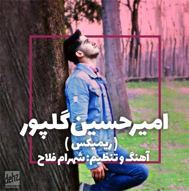 آهنگ ریمکیس باصدای امیرحسین گلپور