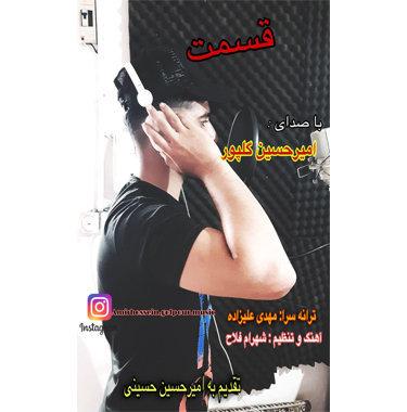 آهنگ قسمت باصدای امیرحسین گلپور