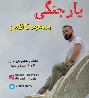 آهنگ یار جنگی با صدای مسعود کاظمی