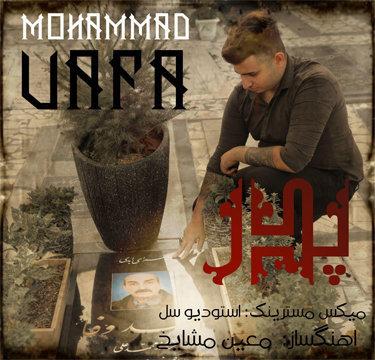 آهنگ پدر با صدای محمد وفا