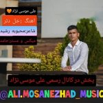 آهنگ خل دتر با صدای علی موسی نژاد
