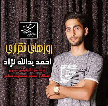 آهنگ روزهای تکراری باصدای احمد یدالله نژاد