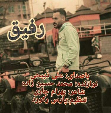 آهنگ جدید رفیق با صدای علی ذبیحی