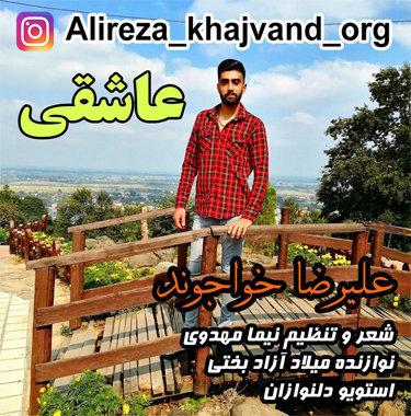 آهنگ عاشقی با صدای علیرضا خواجوند