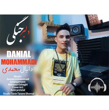 آهنگ دلبر جنگی با صدای دانیال محمدی