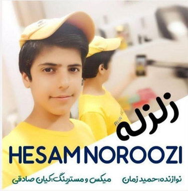 آهنگ زلزله با صدای حسام نوروزی