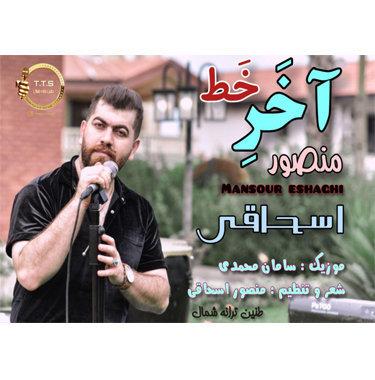 آهنگ آخر خط با صدای منصور اسحاقی