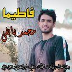 آهنگ فاطیما با صدای محمد بابلی