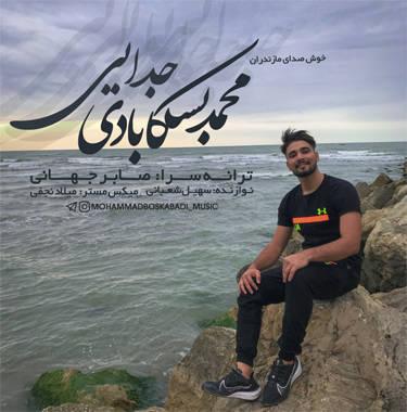 آهنگ جدایی با صدای محمد بسکابادی