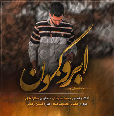 آهنگ ابروکمون با صدای محمد ساروی