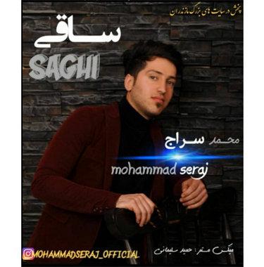 آهنگ ساقی با صدای محمد سراج