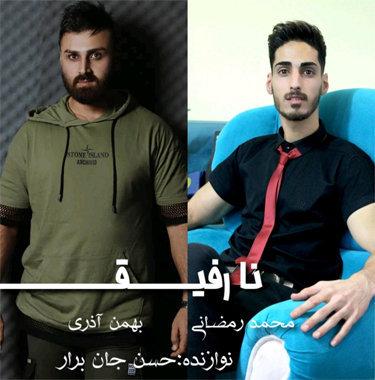 آهنگ نارفیق از محمد رمضانی و بهمن آذری