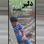 آهنگ دلبر با صدای مجتبی سعیدی