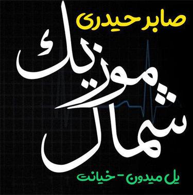 آهنگ یل میدون و خیانت از صابر حیدری
