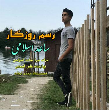 آهنگ رسم روزگار با صدای ساعد اسلامی