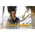 آهنگ مازنی کیجا با صدای سعید کلمر