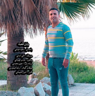 آهنگ پایان قصه با صدای سعید مومنی