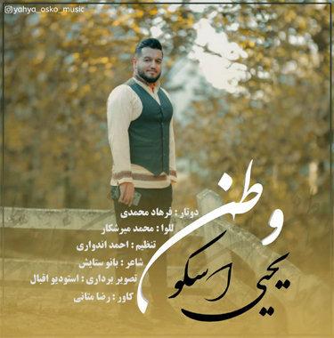 آهنگ جدید وطن با صدای یحیی اسکو