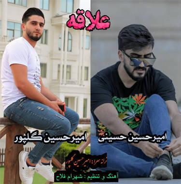آهنگ علاقه از امیرحسین حسینی و امیرحسین گلپور